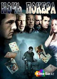 Фильм Ночь покера смотреть онлайн