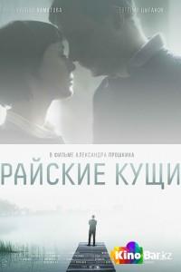 Фильм Райские кущи смотреть онлайн