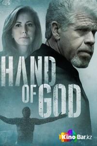 Фильм Десница Божья 1 сезон смотреть онлайн