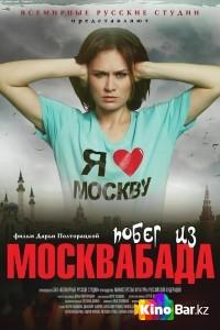 Фильм Побег из Москвабада смотреть онлайн