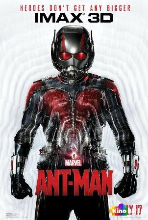 Фильм Человек-муравей смотреть онлайн