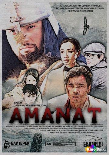 Фильм Аманат смотреть онлайн