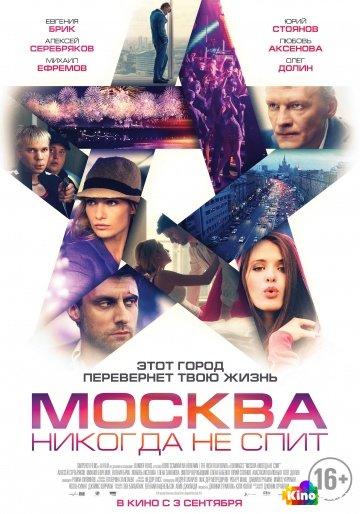 Фильм Москва никогда не спит смотреть онлайн