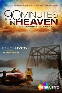 Фильм 90 минут на небесах смотреть онлайн