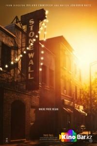 Фильм Стоунволл смотреть онлайн
