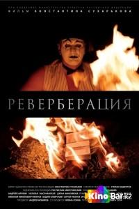 Фильм Реверберация смотреть онлайн
