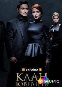 Фильм Клан Ювелиров 1 сезон 20 серия смотреть онлайн