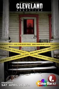 Фильм Кливлендские пленницы смотреть онлайн
