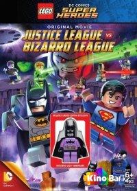 Фильм LEGO супергерои DC: Лига справедливости против легиона смерти смотреть онлайн