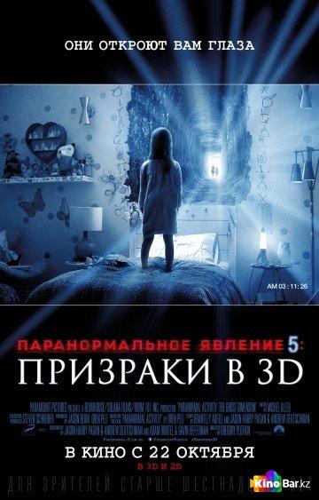 Фильм Паранормальное явление 5: Призраки в 3D смотреть онлайн
