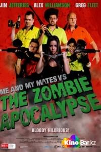 Фильм Я и мои друзья против зомби-апокалипсиса смотреть онлайн