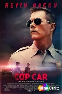 Фильм Полицейская тачка смотреть онлайн