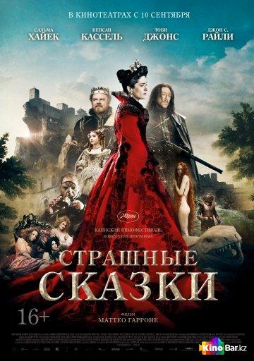 Фильм Страшные сказки смотреть онлайн