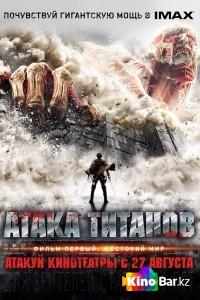 Фильм Атака Титанов. Фильм первый: Жестокий мир смотреть онлайн