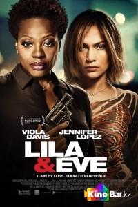 Фильм Лила и Ева смотреть онлайн