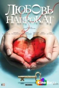 Фильм Любовь напрокат смотреть онлайн