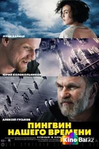Фильм Пингвин нашего времени смотреть онлайн