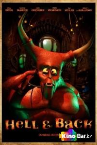 Фильм В ад и обратно смотреть онлайн