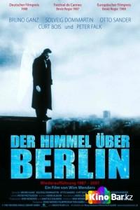 Фильм Небо над Берлином смотреть онлайн