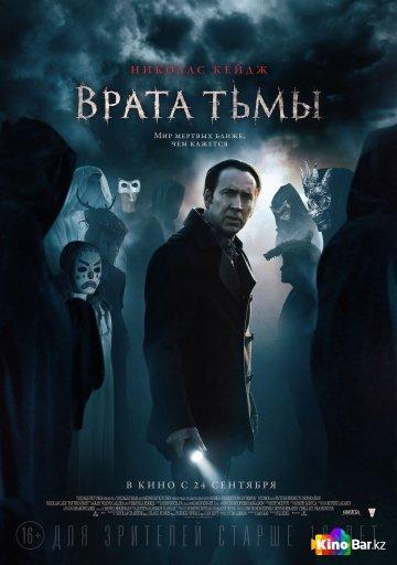 Фильм Врата тьмы смотреть онлайн