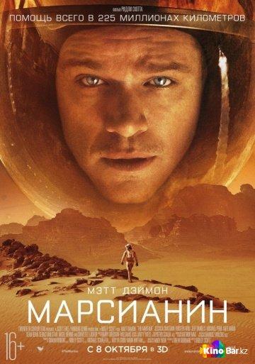 Марсианин | Расширенная версия