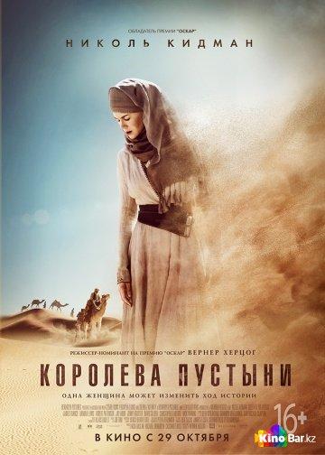 Фильм Королева пустыни смотреть онлайн