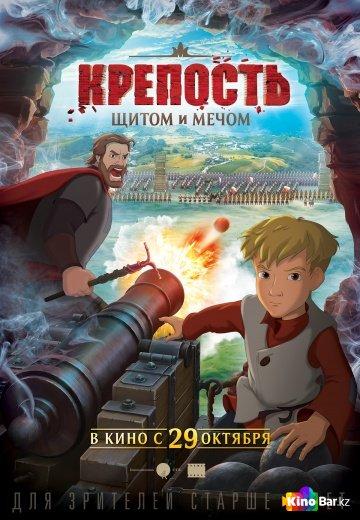Фильм Крепость: щитом и мечом смотреть онлайн
