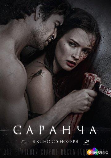 Фильм Саранча смотреть онлайн