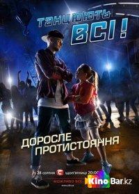 Фильм Танцуют все! 8 сезон 10 выпуск смотреть онлайн