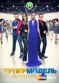 Фильм Супермодель по-украински 2 сезон 2,3 выпуск смотреть онлайн