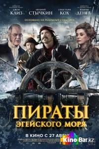 Фильм Пираты Эгейского моря смотреть онлайн