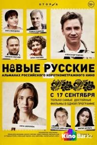 Фильм Новые русские2 смотреть онлайн