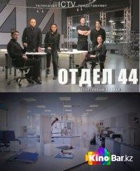 Фильм Отдел 44 1 сезон смотреть онлайн