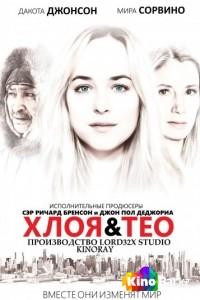 Фильм Хлоя и Тео смотреть онлайн