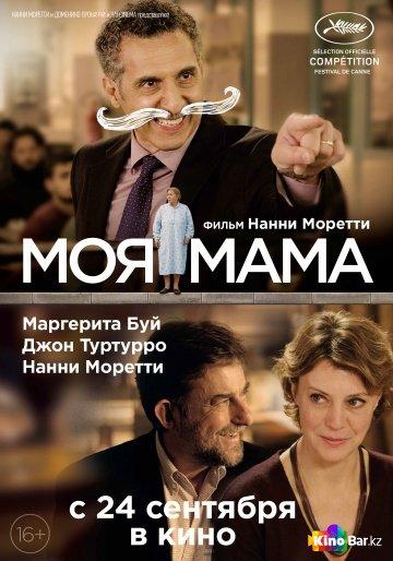 Фильм Моя мама смотреть онлайн
