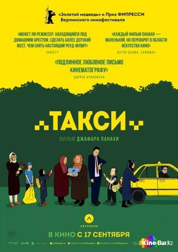Фильм Такси смотреть онлайн