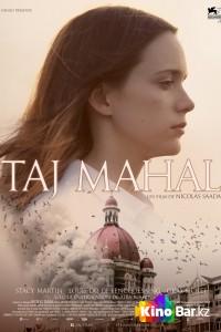 Фильм Тадж-Махал смотреть онлайн
