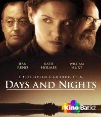 Фильм Дни и ночи смотреть онлайн