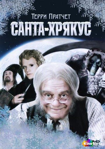 Фильм Санта-Хрякус: Страшдественская сказка смотреть онлайн