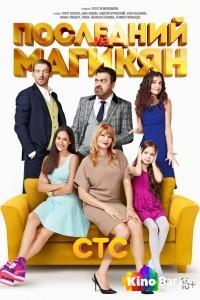 Фильм Последний из Магикян 5 сезон 20 серия смотреть онлайн