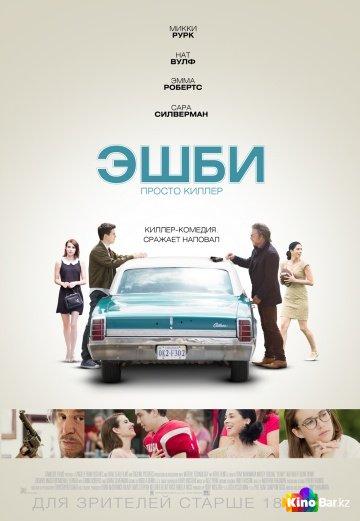 Фильм Эшби смотреть онлайн