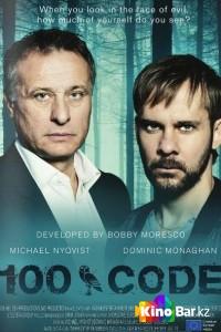 Фильм Код 100 1 сезон 8,9,10,11,12 серия смотреть онлайн