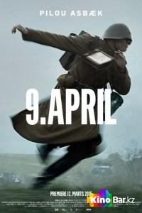 Фильм 9 апреля смотреть онлайн