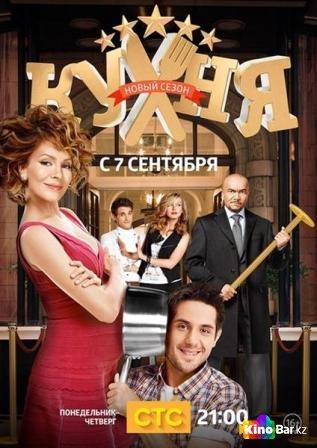 Фильм Кухня 5 сезон 2 серия смотреть онлайн