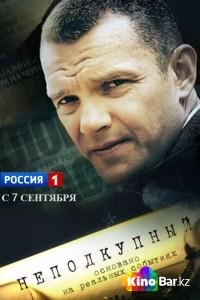 Фильм Неподкупный 13,14,15,16 серия смотреть онлайн