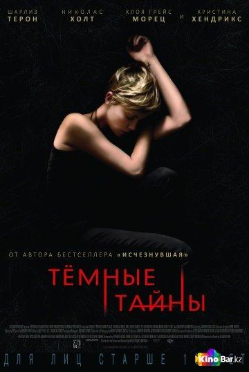 Фильм Темные тайны смотреть онлайн