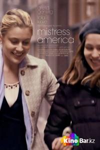 Фильм Госпожа Америка смотреть онлайн