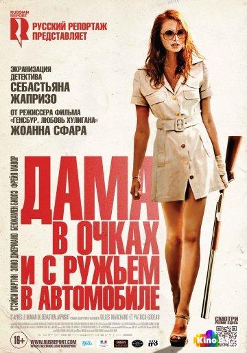 Фильм Дама в очках и с ружьем в автомобиле смотреть онлайн
