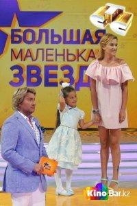 Фильм Большая маленькая звезда 16 выпуск смотреть онлайн