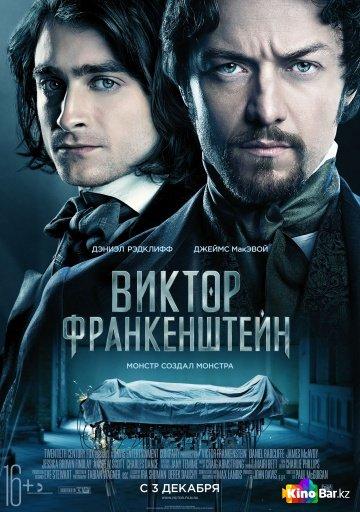 Фильм Виктор Франкенштейн смотреть онлайн